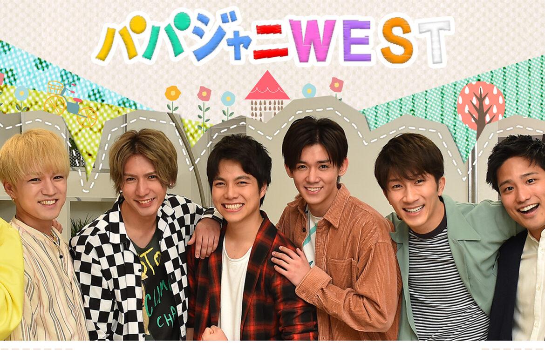 パパジャニWEST 動画ハイライト6月28日配信 #9
