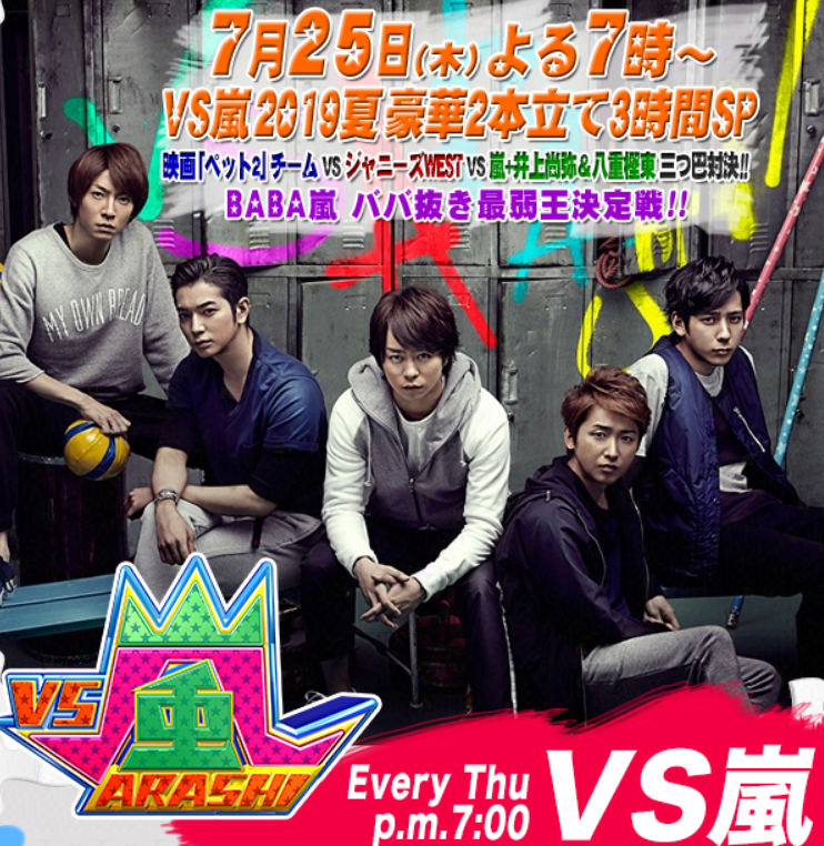 「VS嵐」3時間SPにジャニーズWESTが4年ぶり出演!
